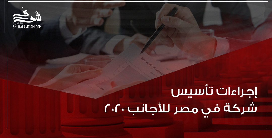 https://www.shuralawfirm.com/wp-content/uploads/2020/09/اجراءات-التاسييش.png