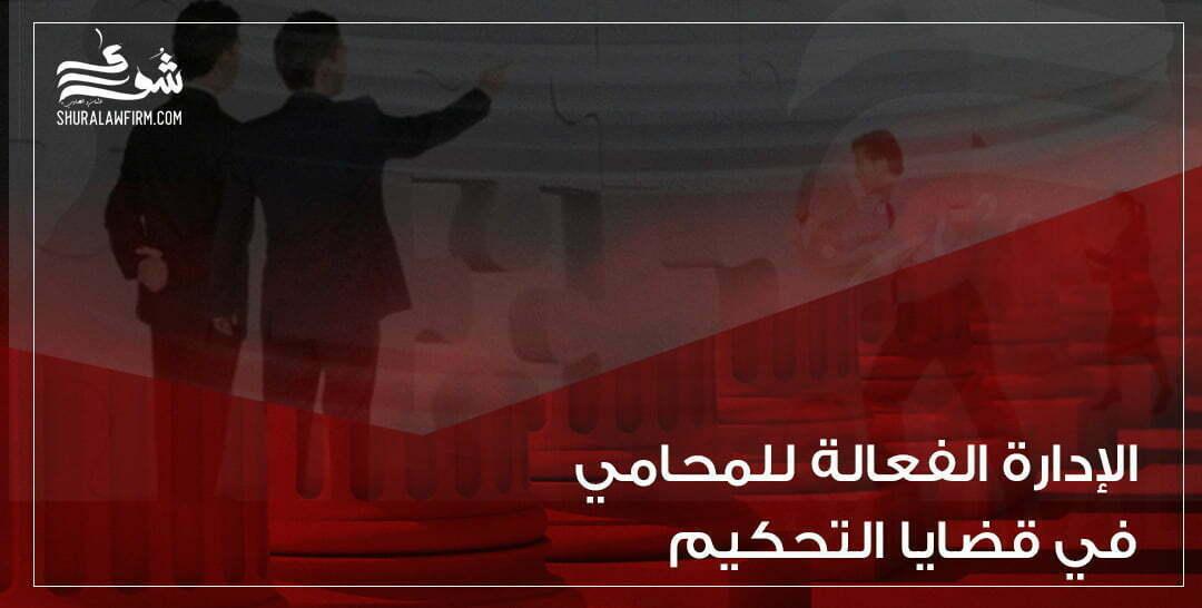 https://www.shuralawfirm.com/wp-content/uploads/2020/12/الإدارة-الفعالة-للمحامي-في-قضايا-التحكيم.jpg
