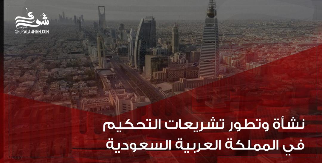 https://www.shuralawfirm.com/wp-content/uploads/2020/12/التحكيم.png