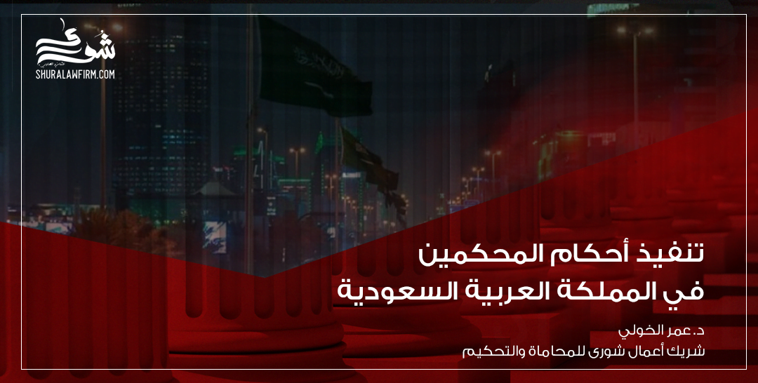https://www.shuralawfirm.com/wp-content/uploads/2020/12/تنفيذ-احكام-التحكيم-في-السعودية.png