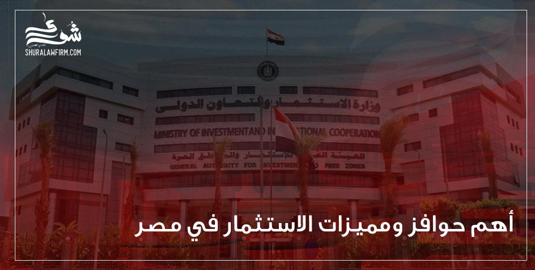 https://www.shuralawfirm.com/wp-content/uploads/2021/01/حوافز-ومميزات-الاستثمار-في-مصر.png