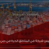 تأسيس شركة في المناطق الحرة في دبي
