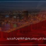 الاستثمار في مصر