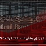 تعليمات البنك المركزي